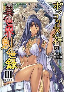 ポンコツ女神の異世界創世録