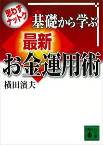 思わずナットク 基礎から学ぶ 最新お金運用術 電子書籍版