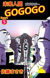 未来人間GOGOGO 5巻