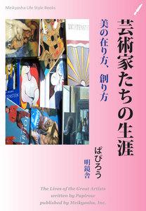 芸術家たちの生涯 電子書籍版