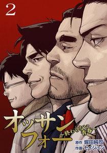 オッサンフォー ~終わらない青春~【描き下ろしおまけ付き特装版】 2巻