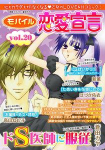 モバイル恋愛宣言 Vol.20