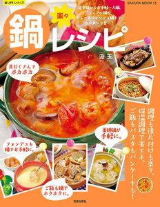 楽々鍋レシピ