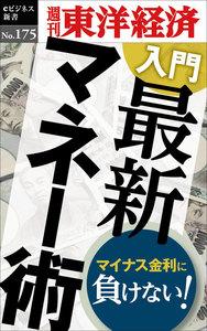 入門 最新マネー術―週刊東洋経済eビジネス新書No.175