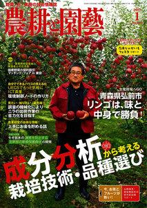 農耕と園芸 2017年1月号