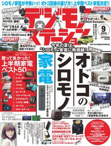 デジモノステーション (2015年9月号)