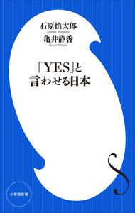 「YES」と言わせる日本(小学館新書)