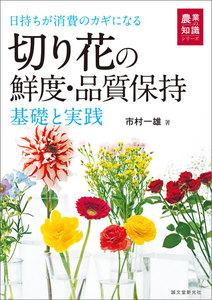 切り花の鮮度・品質保持 基礎と実践