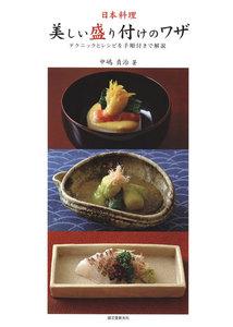 日本料理・美しい盛り付けのワザ
