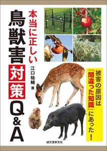 本当に正しい鳥獣害対策Q&A