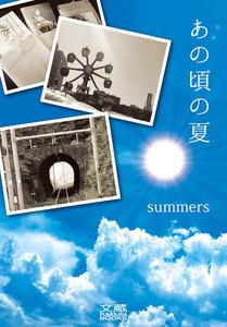 あの頃の夏