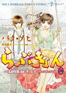 らぶきょん~LOVE in 景福宮 28巻