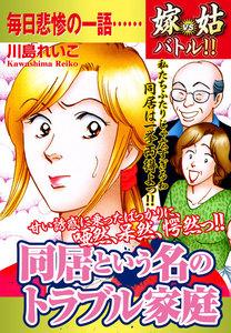 嫁vs姑バトル!! 同居という名のトラブル家庭 嫁姑シリーズ51