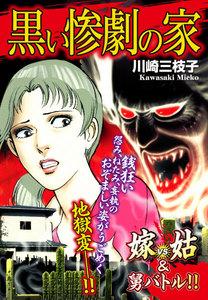 嫁vs姑&舅バトル!! 黒い惨劇の家 嫁姑シリーズ54 電子書籍版