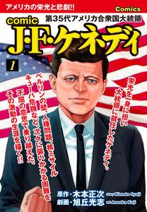 comic J・F・ケネディ 1巻