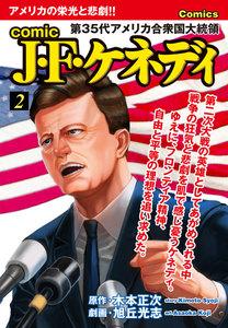 comic J・F・ケネディ 2巻