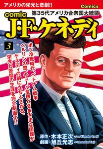 comic J・F・ケネディ 3巻