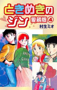 ときめきのジン 愛蔵版 4巻