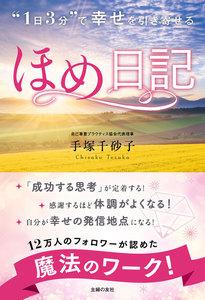 """""""1日3分""""で 幸せを引き寄せる ほめ日記 電子書籍版"""