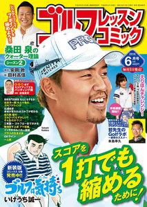 ゴルフレッスンコミック2018年6月号