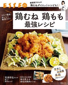 コスパ最高! おいしく糖質オフ!  鶏むね 鶏もも 最強レシピ