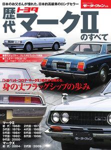 モーターファン別冊 ニューモデル速報 歴代シリーズ  歴代トヨタ・マークIIのすべて