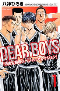 DEAR BOYS 湘南大相模スペシャルセレクション (1) 電子書籍版