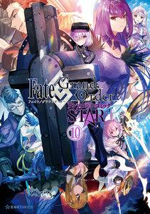 Fate/Grand Order アンソロジーコミック STAR 10巻