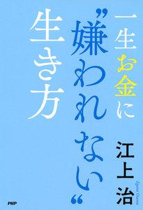 """一生お金に""""嫌われない""""生き方 電子書籍版"""