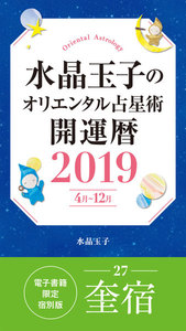 水晶玉子のオリエンタル占星術 開運暦2019(4月~12月)電子書籍限定各宿版