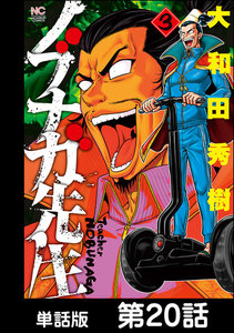 ノブナガ先生【単話版】 第20話 電子書籍版