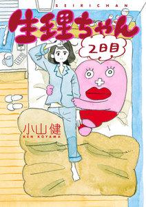 生理ちゃん 2日目 電子書籍版