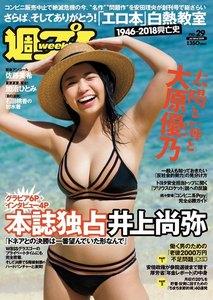 週プレ7月22日号No.29(2019年7月8日発売)