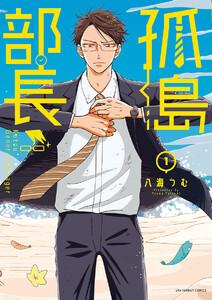 孤島部長 (全巻) 電子書籍版
