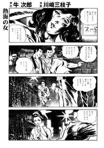 熱海の女(単話版) 電子書籍版