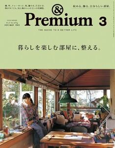 &Premium (アンド プレミアム) 2020年 3月号 [暮らしを楽しむ部屋に、整える。]