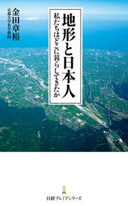 地形と日本人 私たちはどこに暮らしてきたか 電子書籍版