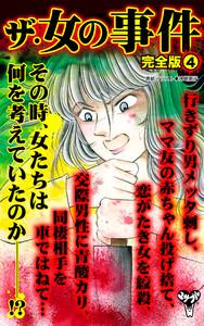 ザ・女の事件【完全版】