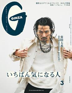 GINZA (ギンザ) 2021年 3月号 [いちばん気になる人]