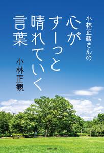 小林正観さんの心がすーっと晴れていく言葉 電子書籍版
