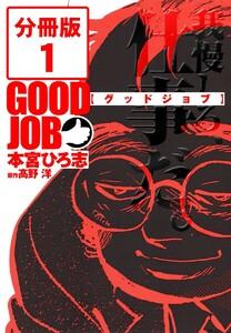 GOODJOB【グッドジョブ】【分冊版】 (1) 電子書籍版