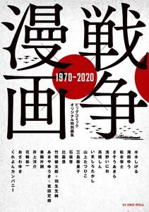 戦争×漫画 1970-2020 電子書籍版