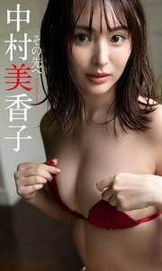 【デジタル限定】中村美香子写真集「その先へ」 週プレ PHOTO BOOK