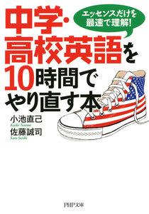 中学・高校英語を10時間でやり直す本 エッセンスだけを最速で理解!