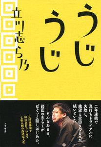 うじうじ 電子書籍版