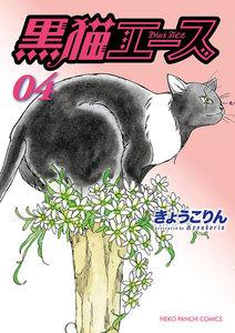 黒猫エース 4巻