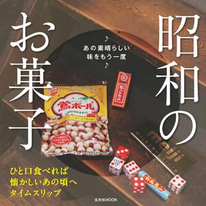 玄光社MOOK 昭和のお菓子