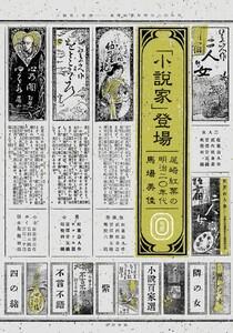 「小説家」登場 尾崎紅葉の明治二〇年代
