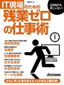 IT現場のための残業ゼロの仕事術(日経BP Next ICT選書)