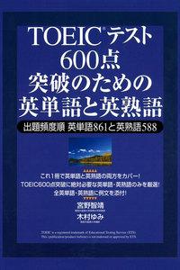 TOEICテスト 600点突破のための英単語と英熟語 電子書籍版